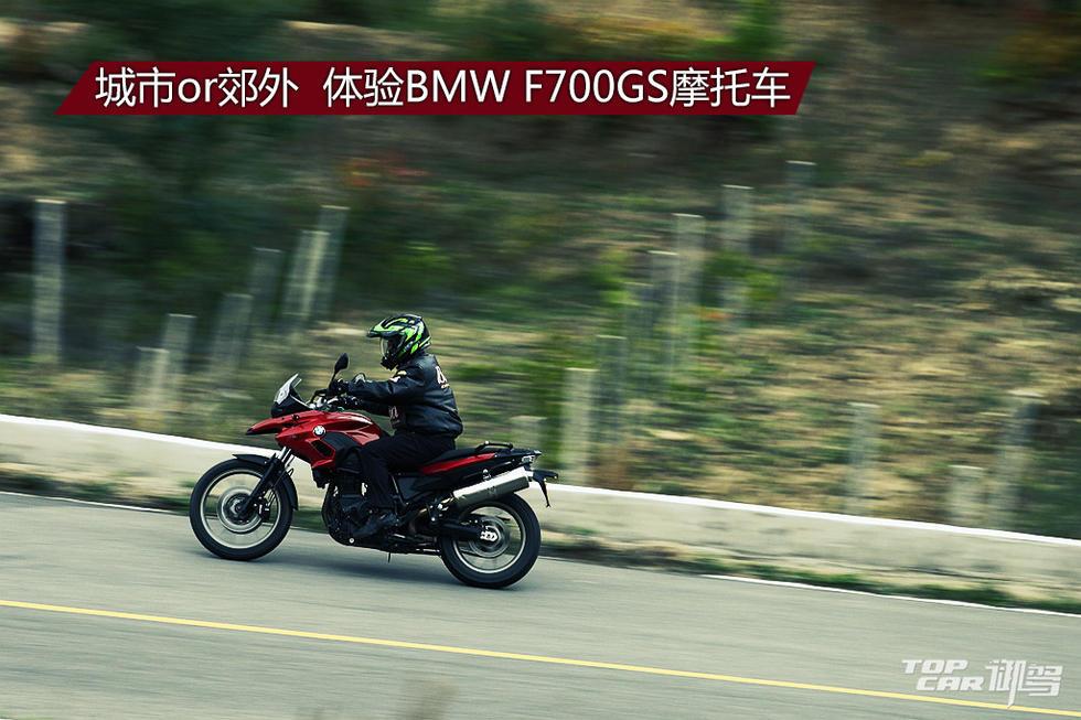 城市or郊外体验BMWF700GS摩托车