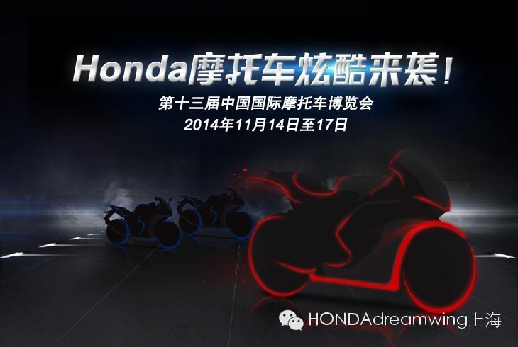 第十三届摩博会Honda即将揭开神秘面纱