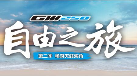 GW250自由之旅第二季再启征程