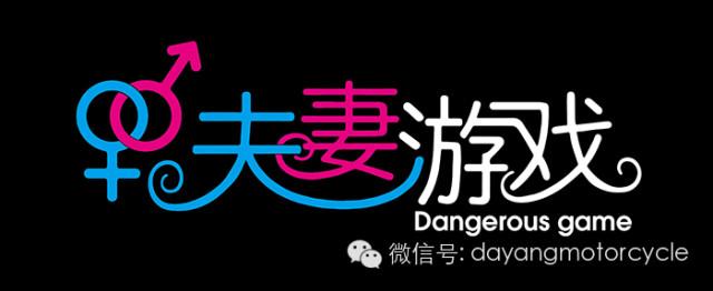 大阳《夫妻游戏》斩获金鸡百花电影节优秀微电影作品