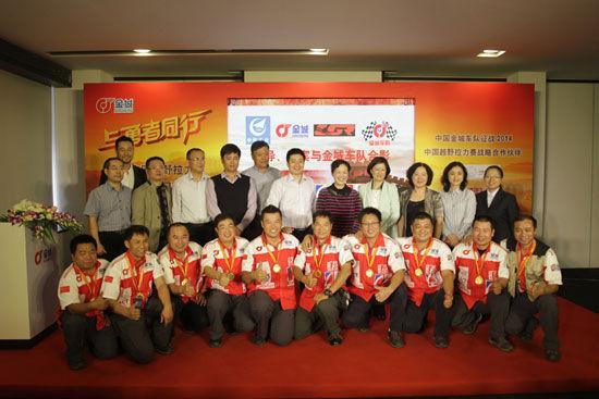 金城��在京�k�c功��成功�l冕CGR摩托�冠�