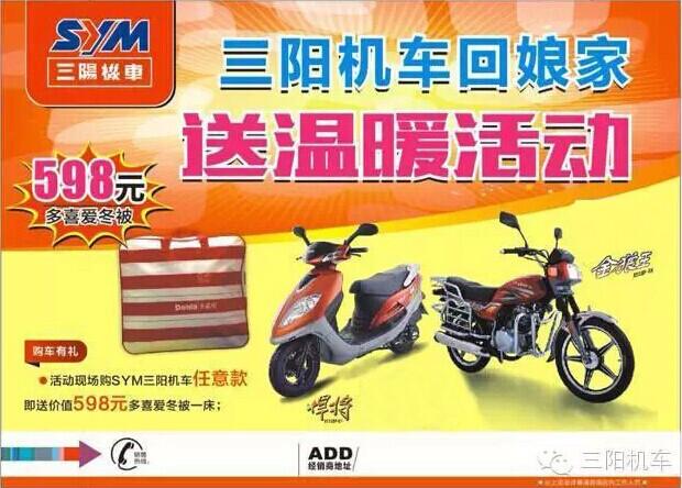 SYM三阳机车湖南年度回娘家活动