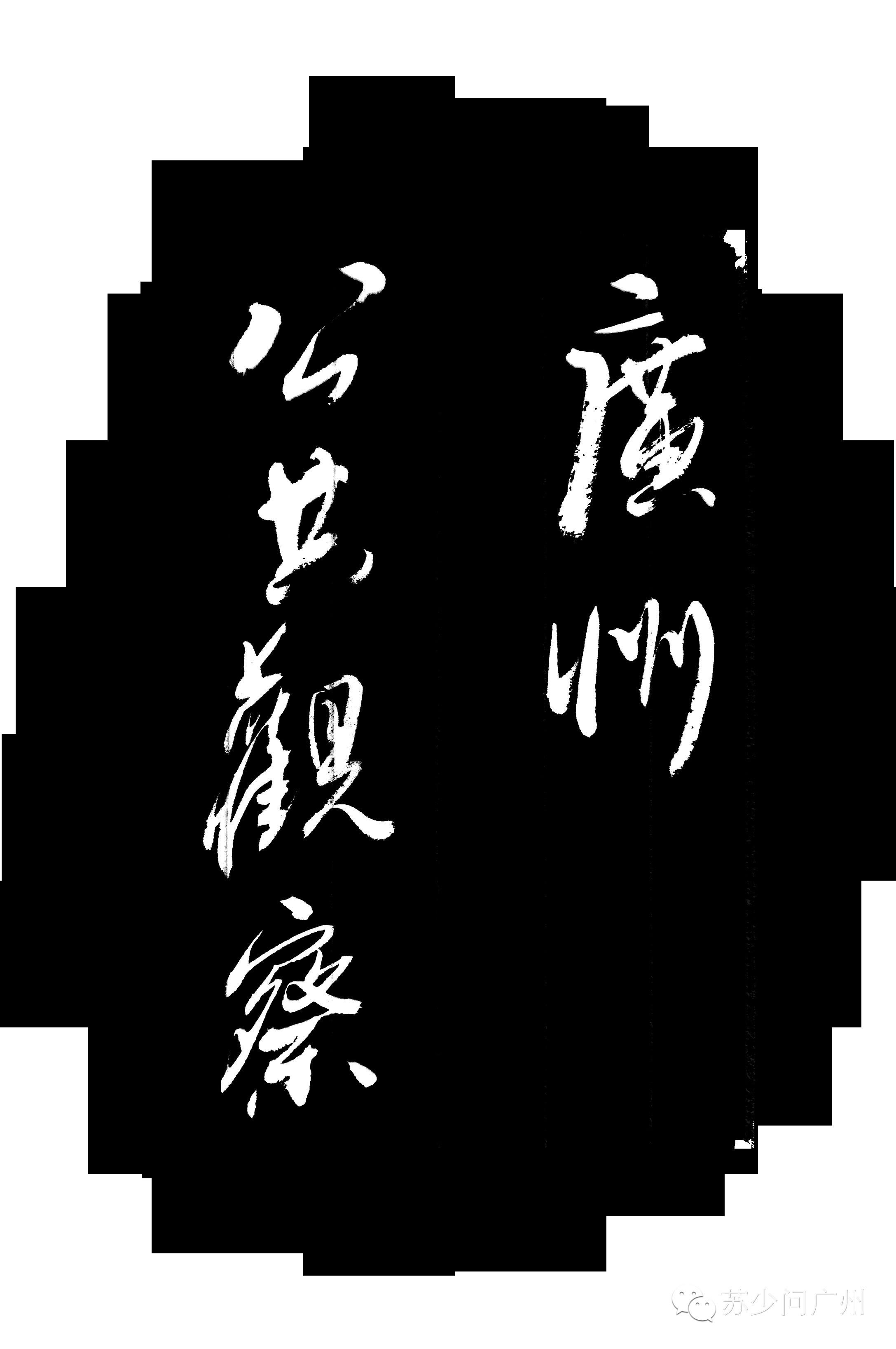 """十问广州:""""赶尽杀绝""""电动车为哪般?"""