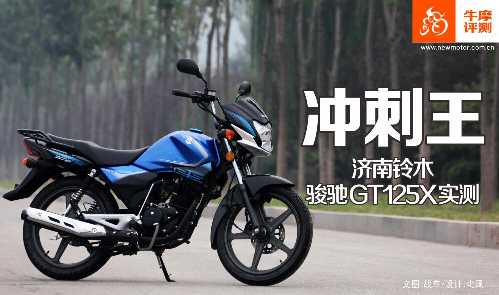 冲刺王济南铃木骏驰GT125X实测