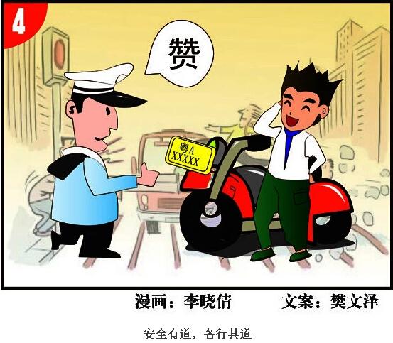 漫画新语:不戴头盔,就别骑车!