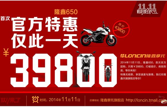 隆鑫650只需39800元,首次官方特惠,�H此一天