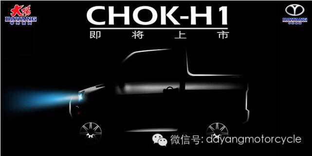 大阳CHOK亮相2014年中国国际新能源汽车及电动车展览