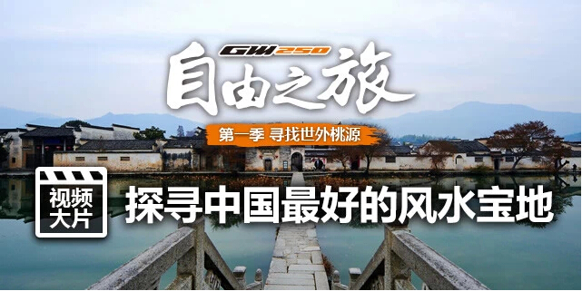 自由之旅第一季大片之二:探寻中国的风水宝地