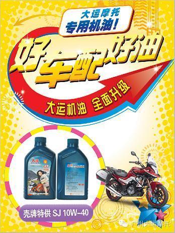 大运摩托专用高档机油全面升级!