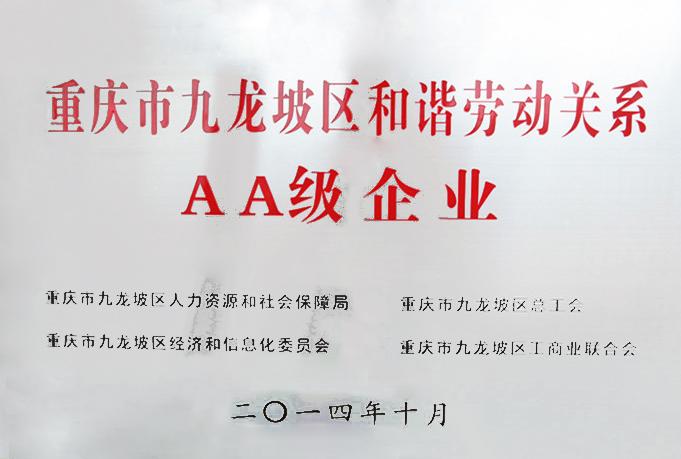 """鑫源荣获重庆""""和谐劳动关系AA级企业"""""""