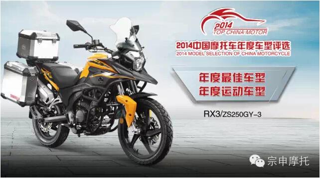 宗申RX3包揽2014年度车型两项大奖