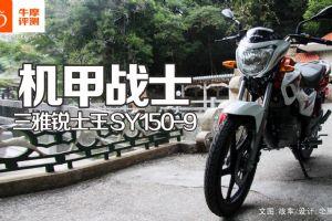 锐士王SY150-9机甲战士 三雅锐士王SY150-9评测(23张)