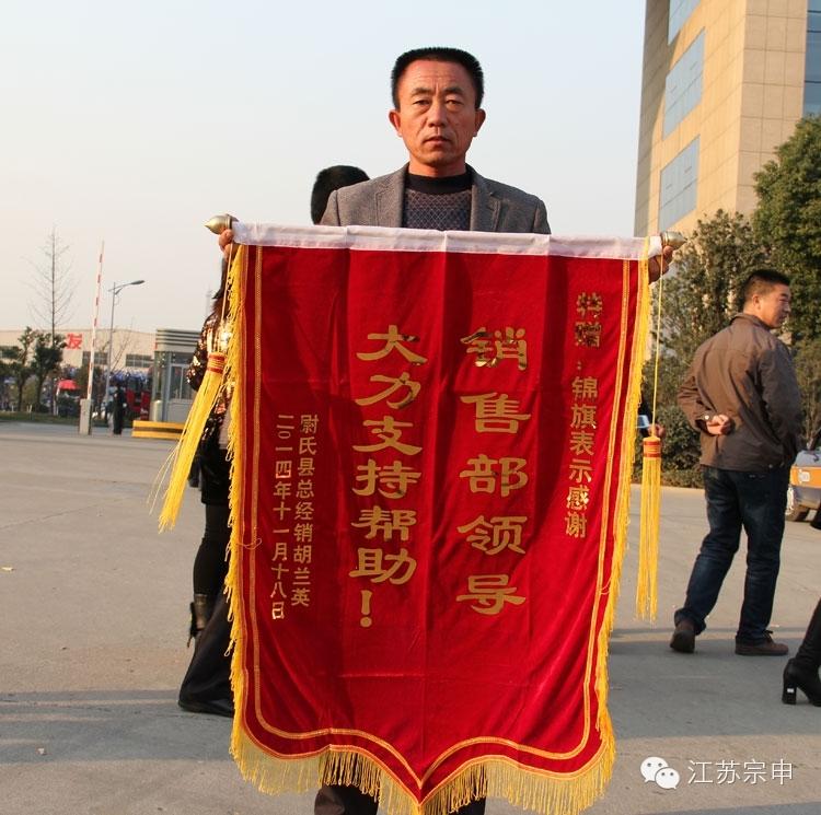 大赞江苏宗申特战队经销商千里迢迢送锦旗!