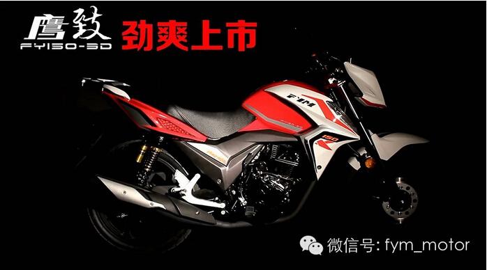 劲爽上市飞鹰鹰致FY150-3D卖点篇
