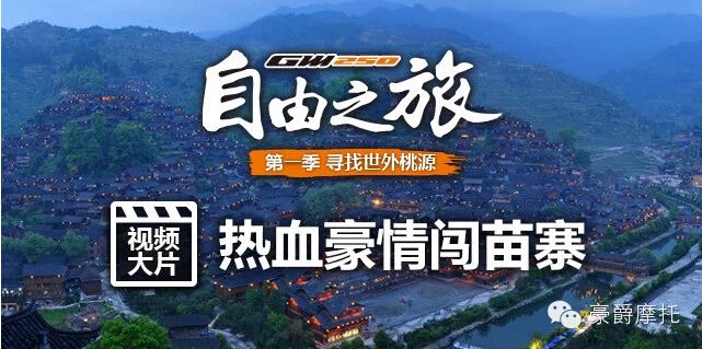 GW250自由之旅第一季大片之三:热血豪情闯苗寨