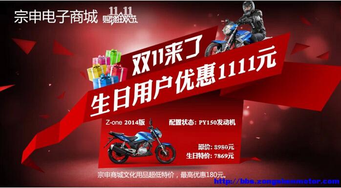 """""""双十一""""宗申生日用户买Z-one优惠1111元"""