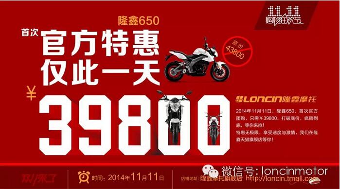 隆鑫LX650今日开抢狂欢价39800元,走你!