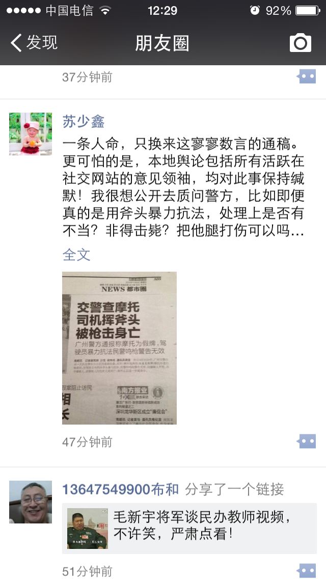 广州有一摩托车驾驶员被警察击毙
