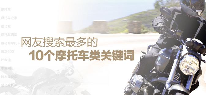 网友搜索最多的10个摩托车类关键词
