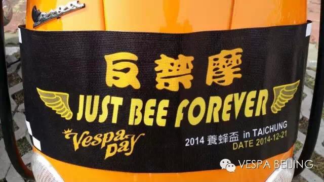 """""""反禁摩""""台中Vespa聚会"""