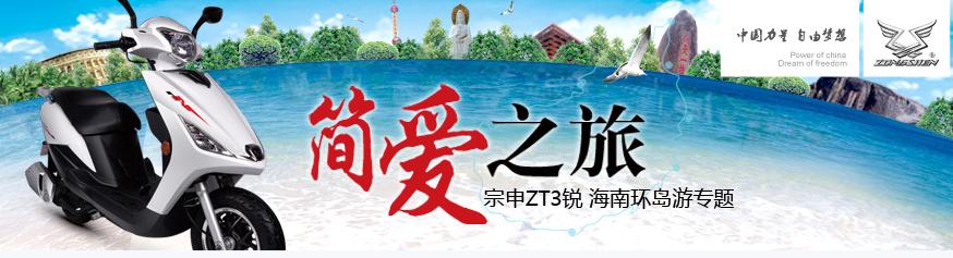 宗申ZT3锐海南环岛游专题