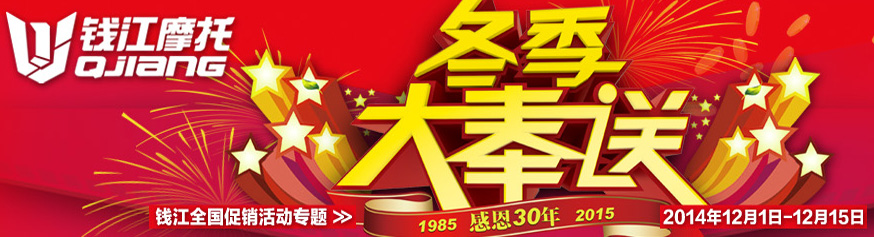 钱江全国促销活动专题