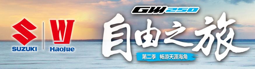 豪爵铃木GW250自由之旅第二季专题