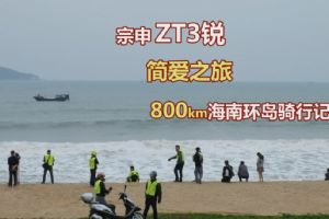 "宗申ZT3""锐""海南环岛游"