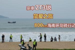"""宗申ZT3""""�J""""海南�h�u游"""
