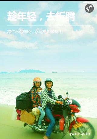 两人一狗,骑着摩托去旅行