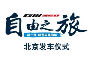 "GW250""自由之旅""第二季北京发车仪式"