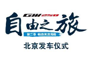 """GW250""""自由之旅""""第二季北京�l��x式"""