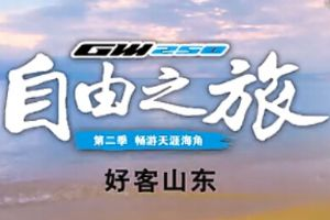 GW250自由之旅走进山东