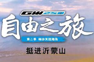 """GW250自由之旅挺�M""""天然氧吧""""沂蒙山"""