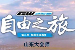"GW自由之旅山�|大����,""女神""邀你相�s海南"