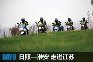 骊驰GW250GW250自由之旅DAY9(11月30日)(15张)