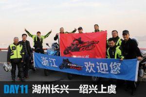 GW250自由之旅DAY11(12月2日)