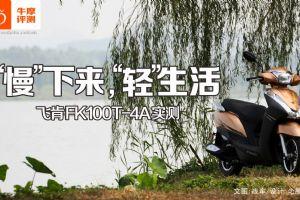 """""""慢""""下来,""""轻""""生活 飞肯FK100T-4A实测"""
