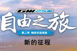GW250自由之旅再次编队,开启新征程!
