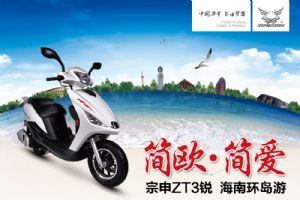 """ZT3""""锐""""ZS125T-20简欧・简爱 宗申ZT3海南环岛游(第一天)(30张)"""