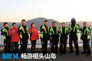 GW250自由之旅DAY14(12月5日)