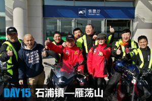 骊驰GW250GW250自由之旅DAY15(12月6日)(10张)
