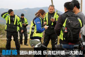 骊驰GW250GW250自由之旅DAY16(12月7日)(23张)