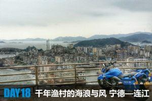 骊驰GW250GW250自由之旅DAY18(12月9日)(17张)