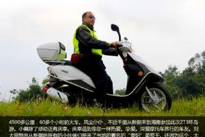 "ZT3""锐""ZS125T-20简欧・简爱 宗申ZT3海南环岛游(第二天)(36张)"