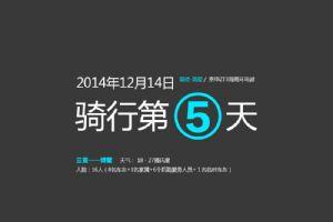 """ZT3""""锐""""ZS125T-20简欧・简爱 宗申ZT3海南环岛游(第五天)(30张)"""