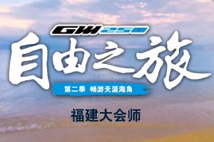 GW250自由之旅福建大会师