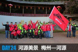 GW250自由之旅DAY24(12月15日)
