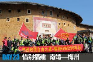 GW250自由之旅DAY23(12月14日)
