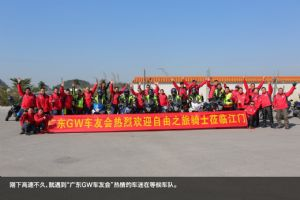 GW250自由之旅DAY26(12月17日)